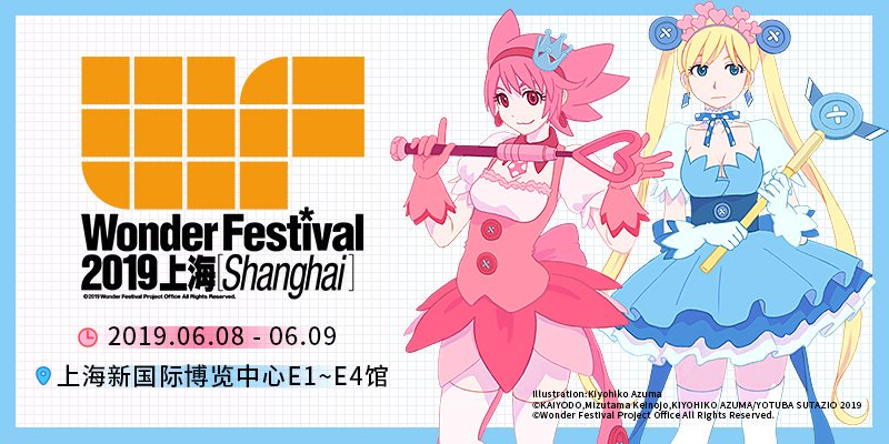 Wonder Festival Shanghai 2019
